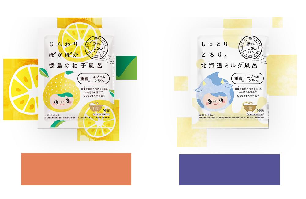 bath_prod_milk_yuzu02